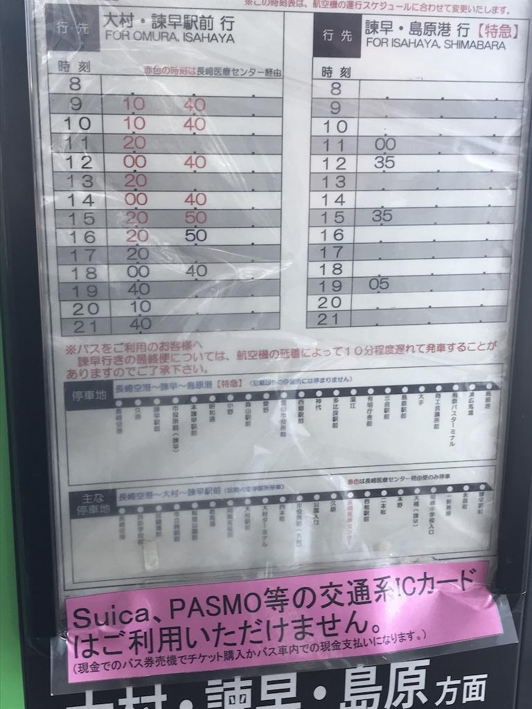 長崎空港バス